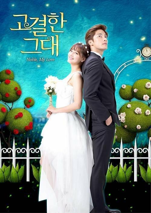 958580 - Моя благородная любовь ✦ 2015 ✦ Корея Южная