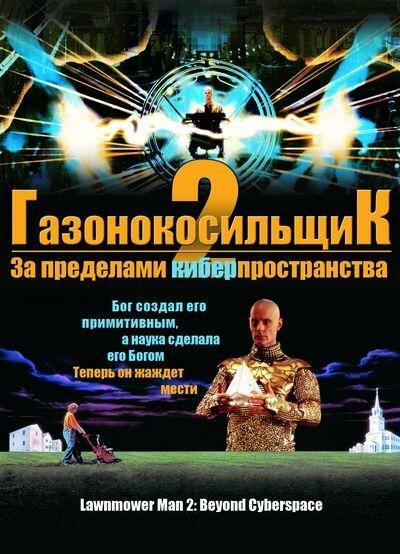«Газонокосильщик 2: За Пределами Киберпространства» — 1996