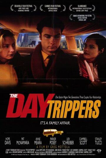 Дневные путешественники (1996)