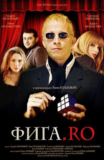 Фига.Rо (2009) полный фильм