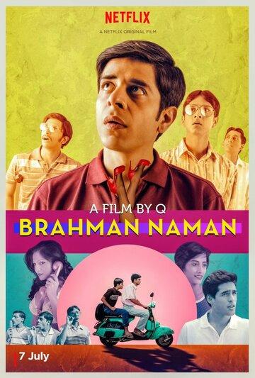 Брахман Наман - последний девственник Индии / Brahman Naman (2016)