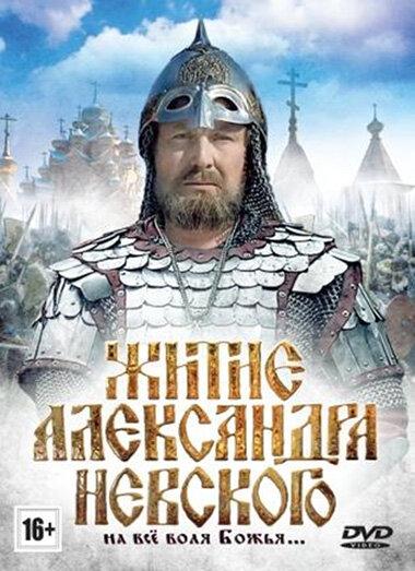 Фильмы Житие Александра Невского