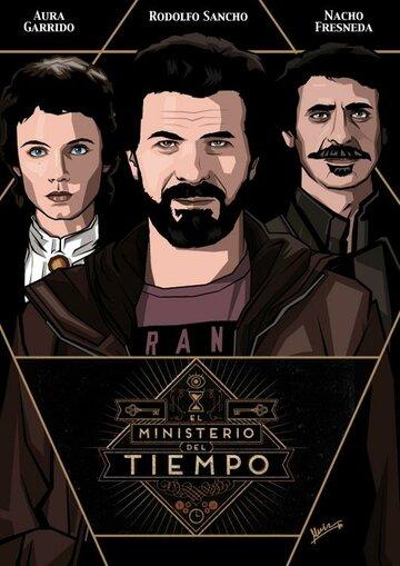 Постер             Сериала Министерство времени