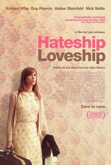 Фильм От ненависти до любви