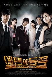 К востоку от рая (2008)