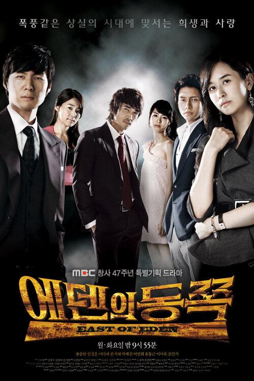467520 - К востоку от рая ✦ 2008 ✦ Корея Южная