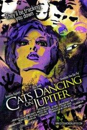 Смотреть онлайн Кошки танцуют на Юпитере