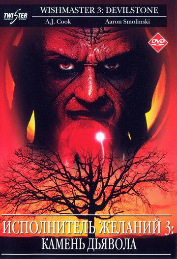 Исполнитель желаний 3: Камень Дьявола 2001