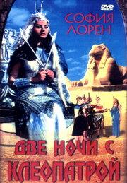 Две ночи с Клеопатрой (1954)