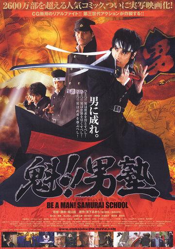 Школа самураев (2008)