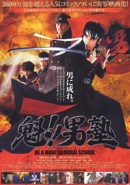 Посте Школа самураев
