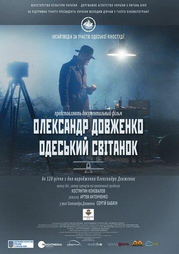 Александр Довженко. Одесский рассвет