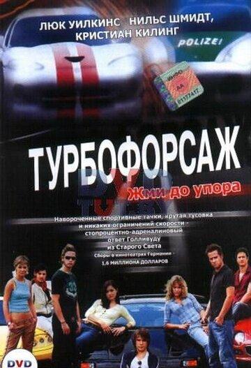 Фильм Турбофорсаж