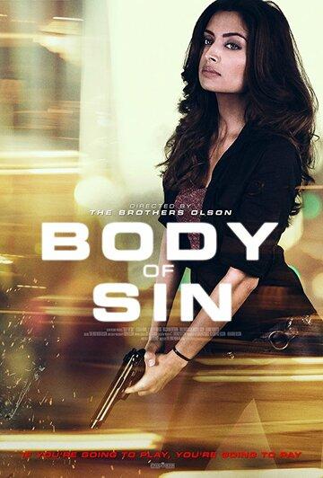 Тело греха (2018)