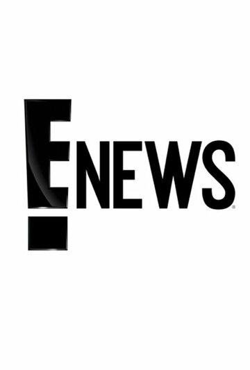 E! Новости