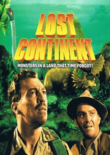 Затерянный континент (1951)