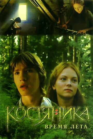 КостяНика. Время лета
