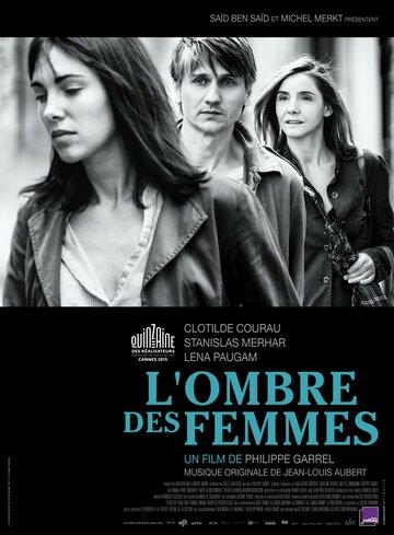 В тени женщин (2015) полный фильм онлайн