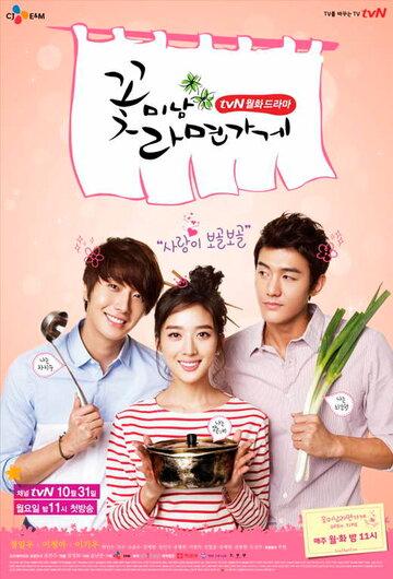 Постер к сериалу Красавчики из лапшичной (2011)