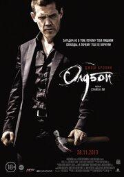 Смотреть Олдбой (2013) в HD качестве 720p