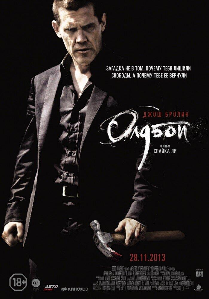 Олдбой (2013) - смотреть онлайн