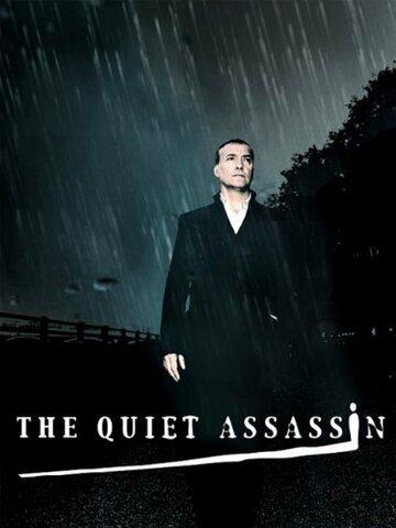 Тихий убийца (2005)