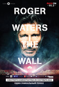 Роджер Уотерс: The Wall (2014)