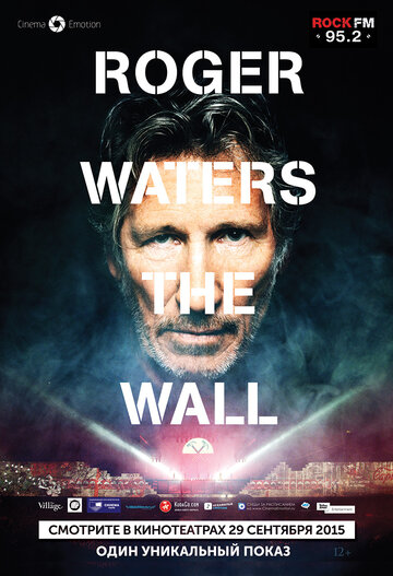 ������ ������: The Wall (Roger Waters the Wall)