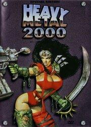 Тяжелый металл 2000 (2000)