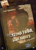 Читаю тебя, как книгу (2006)