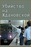 Смотреть онлайн Убийство на «Ждановской»