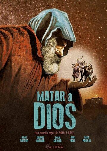 Бог смерти (2019)