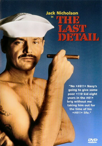 ��������� ����� (The Last Detail)