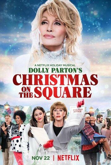 Долли Партон: Рождество на площади 2020 | МоеКино