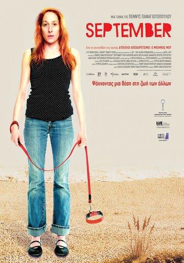 Сентябрь (2013) полный фильм