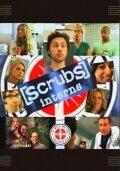 Клиника: Интерны