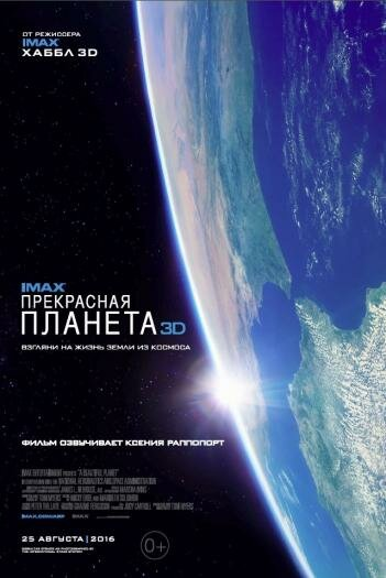 Прекрасная планета (2016) полный фильм онлайн