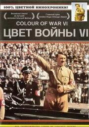 Цвет войны 6: Адольф Гитлер