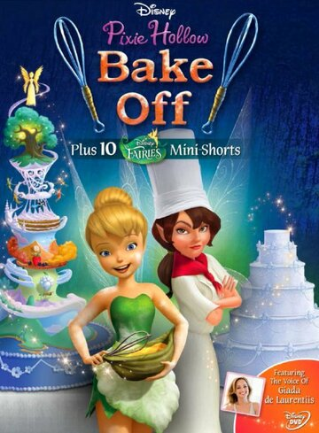 ���: ����� � ���� (Pixie Hollow Bake Off)