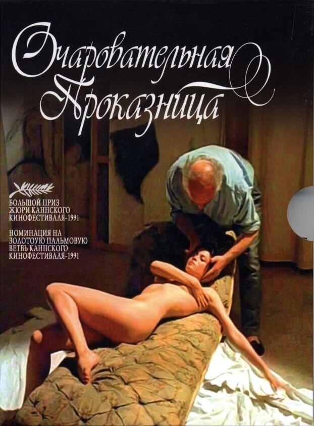 minet-obnazhennaya-natura-smotret-film-onlayn-onlayn