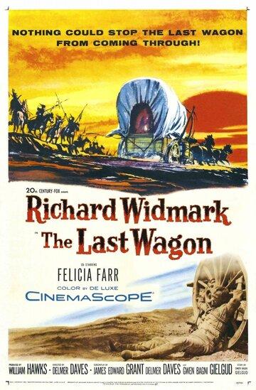 Последний фургон (1956)