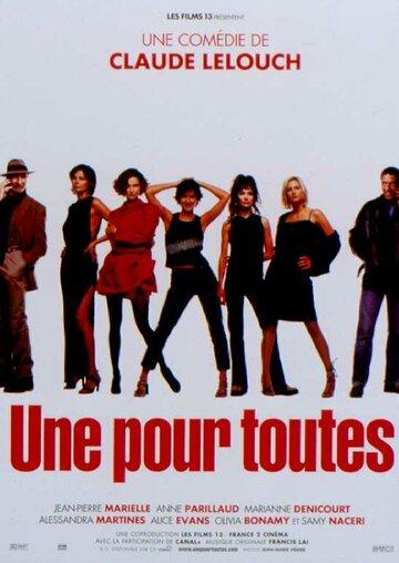 Одна за всех (1999)
