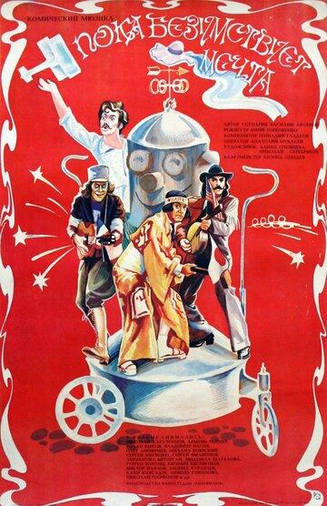 Пока безумствует мечта (1978)