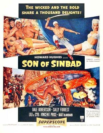 Сын Синдбада (1955)
