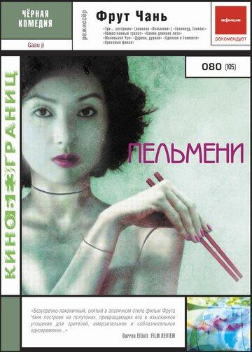 Пельмени 2004 | МоеКино