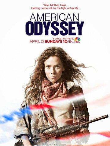 ������������ ������� (American Odyssey)