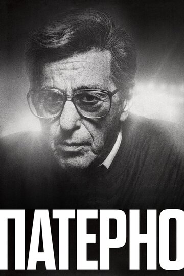 Патерно (2018)