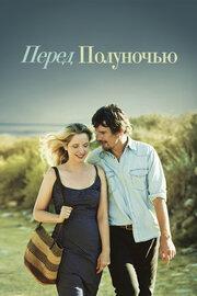 Смотреть Перед полуночью (2013) в HD качестве 720p