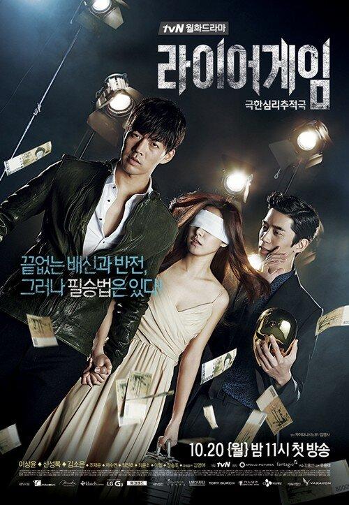 Игра лжецов (Корея) / Raieo Geim  (Korea)
