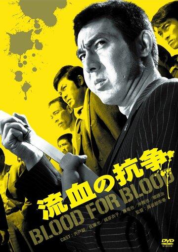 Кровь за кровь (1971)